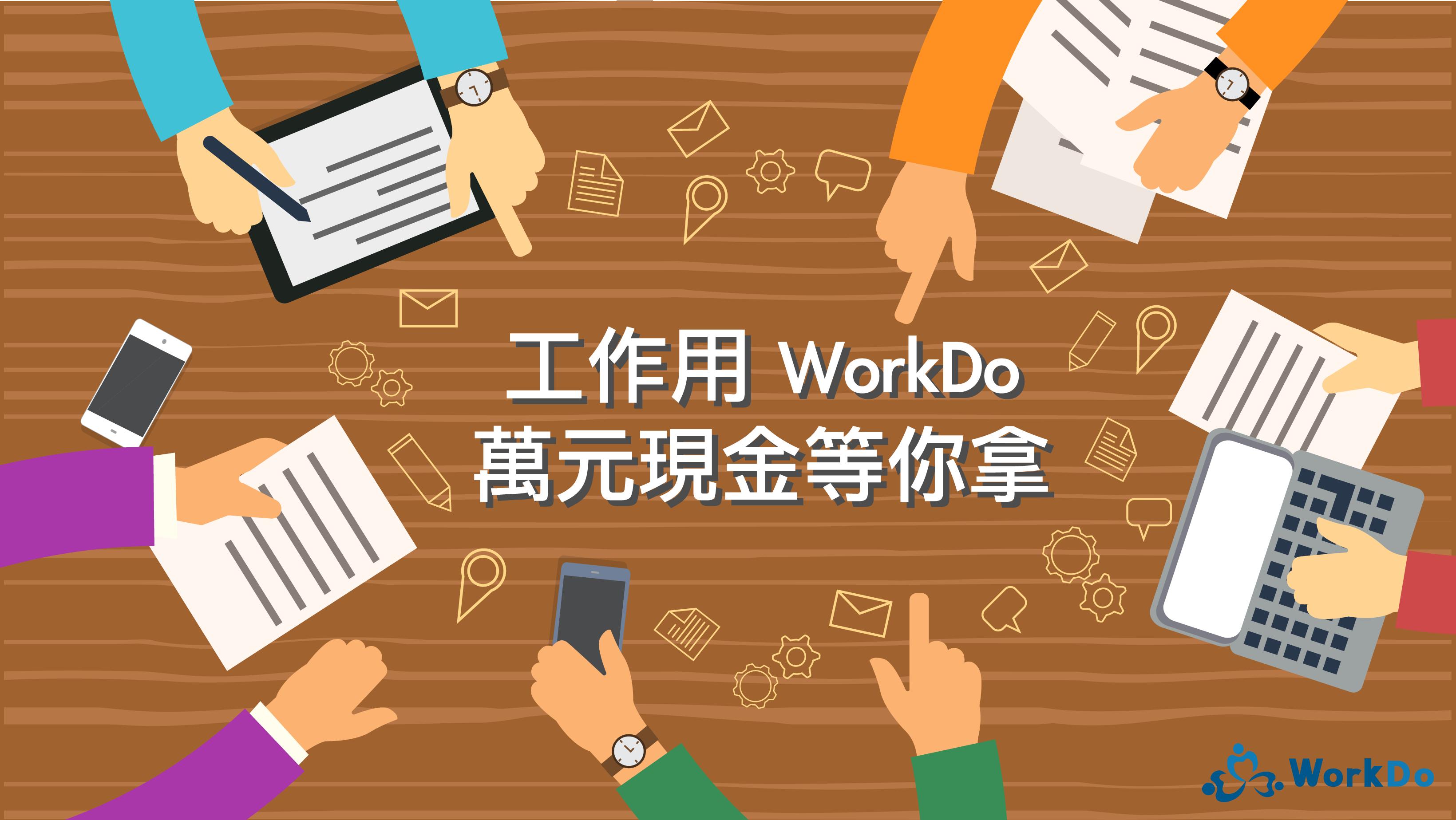 WorkDo抽獎活動