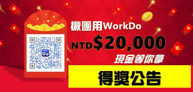 WorkDo活動,智慧行動辦公應用