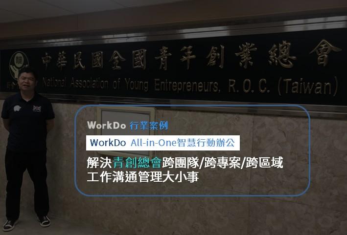 WorkDo行業案例,青創總會,溝通協作
