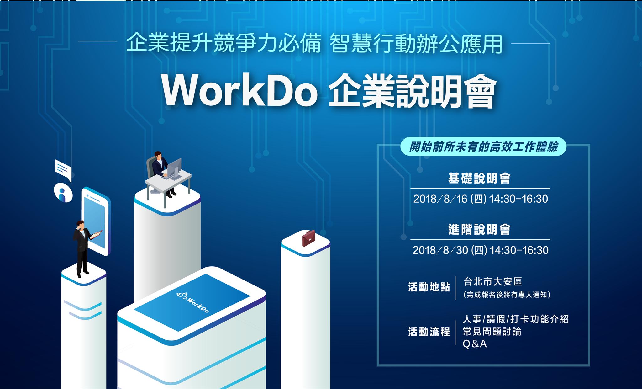 WorkDo智慧行動辦公應用
