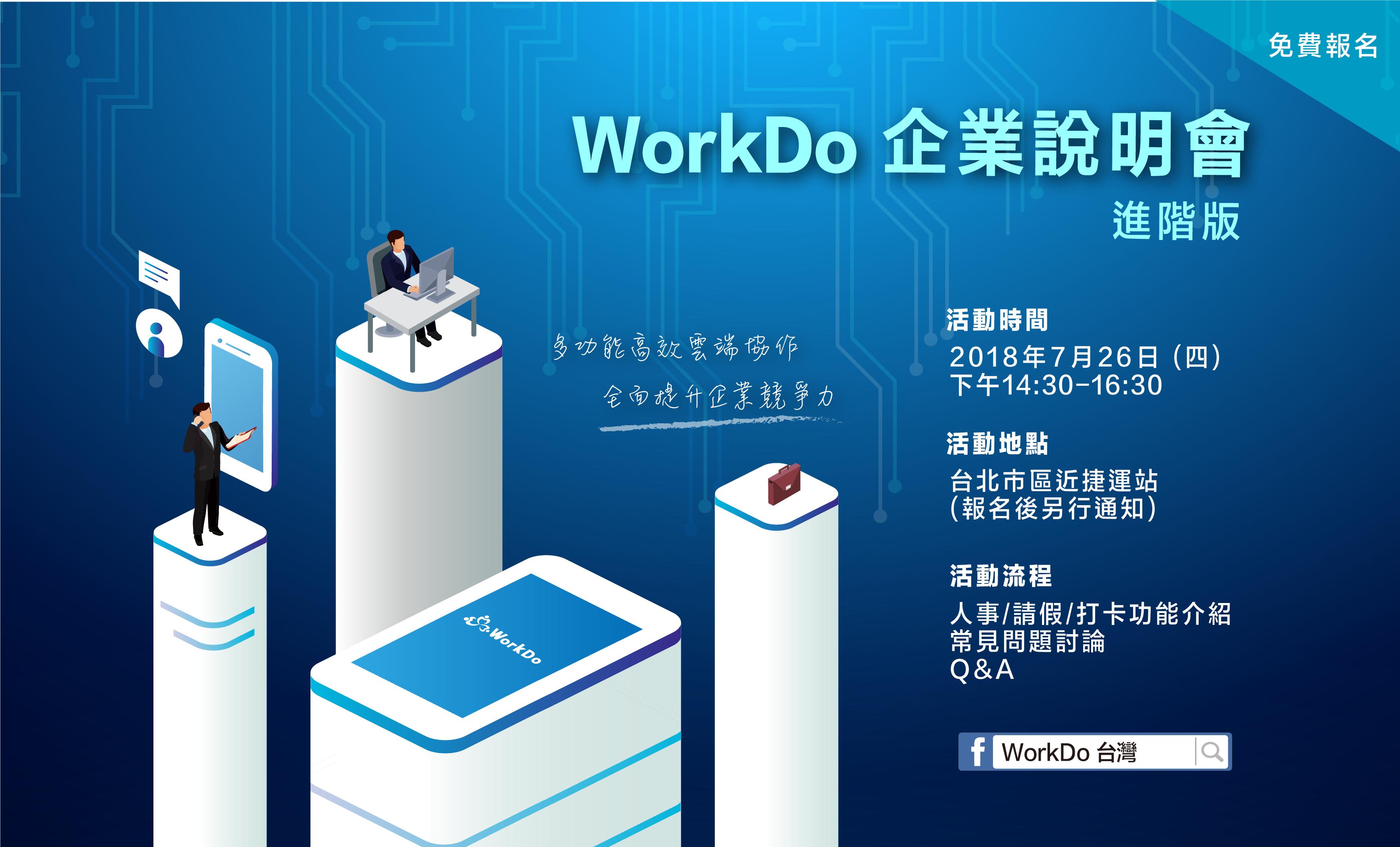 WorkDo說明會