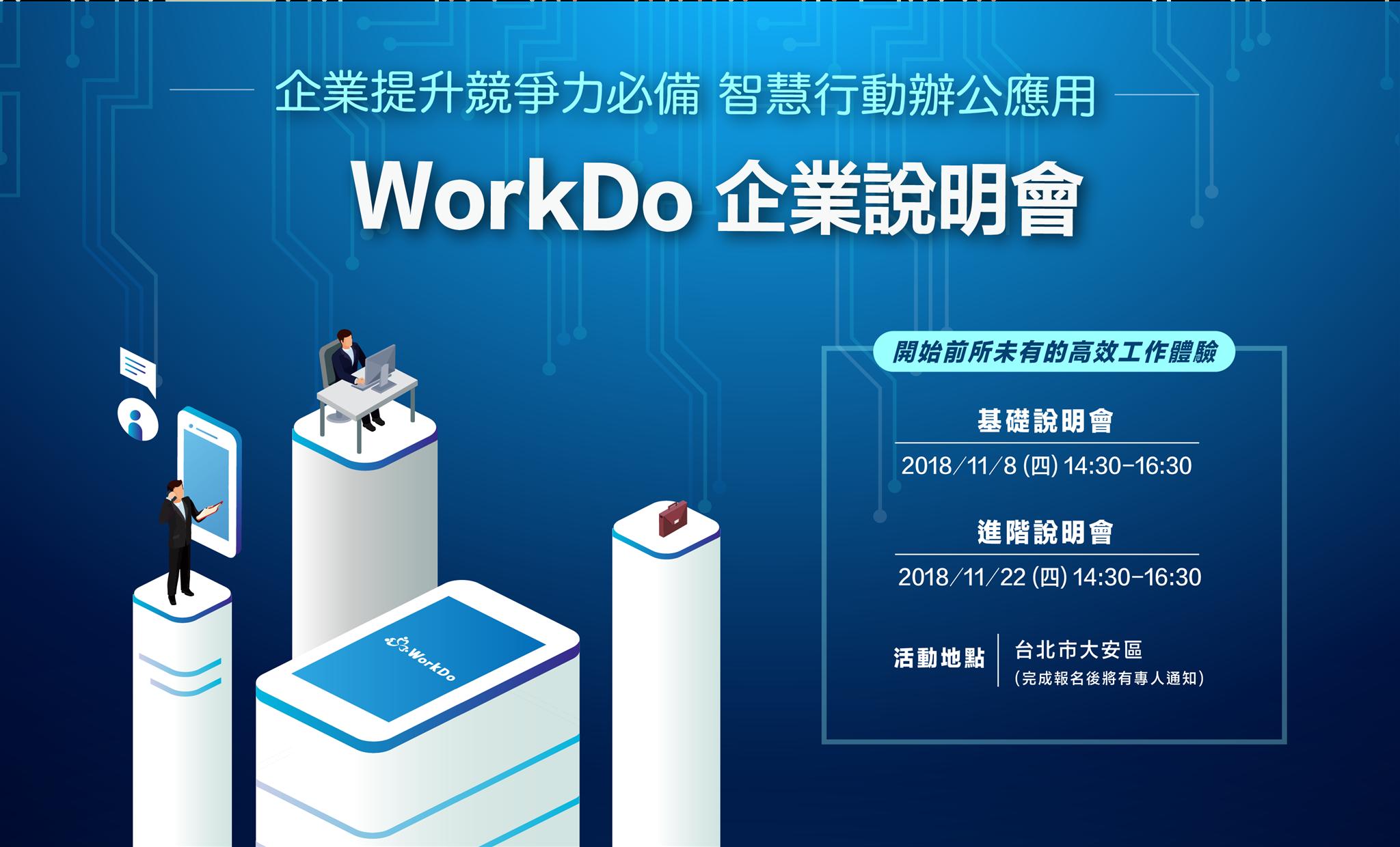 2018 WorkDo All-in-One智慧行動辦公應用 企業說明會