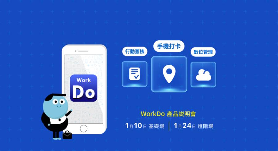 WorkDo All-in-One智慧行動辦公應用 企業說明會