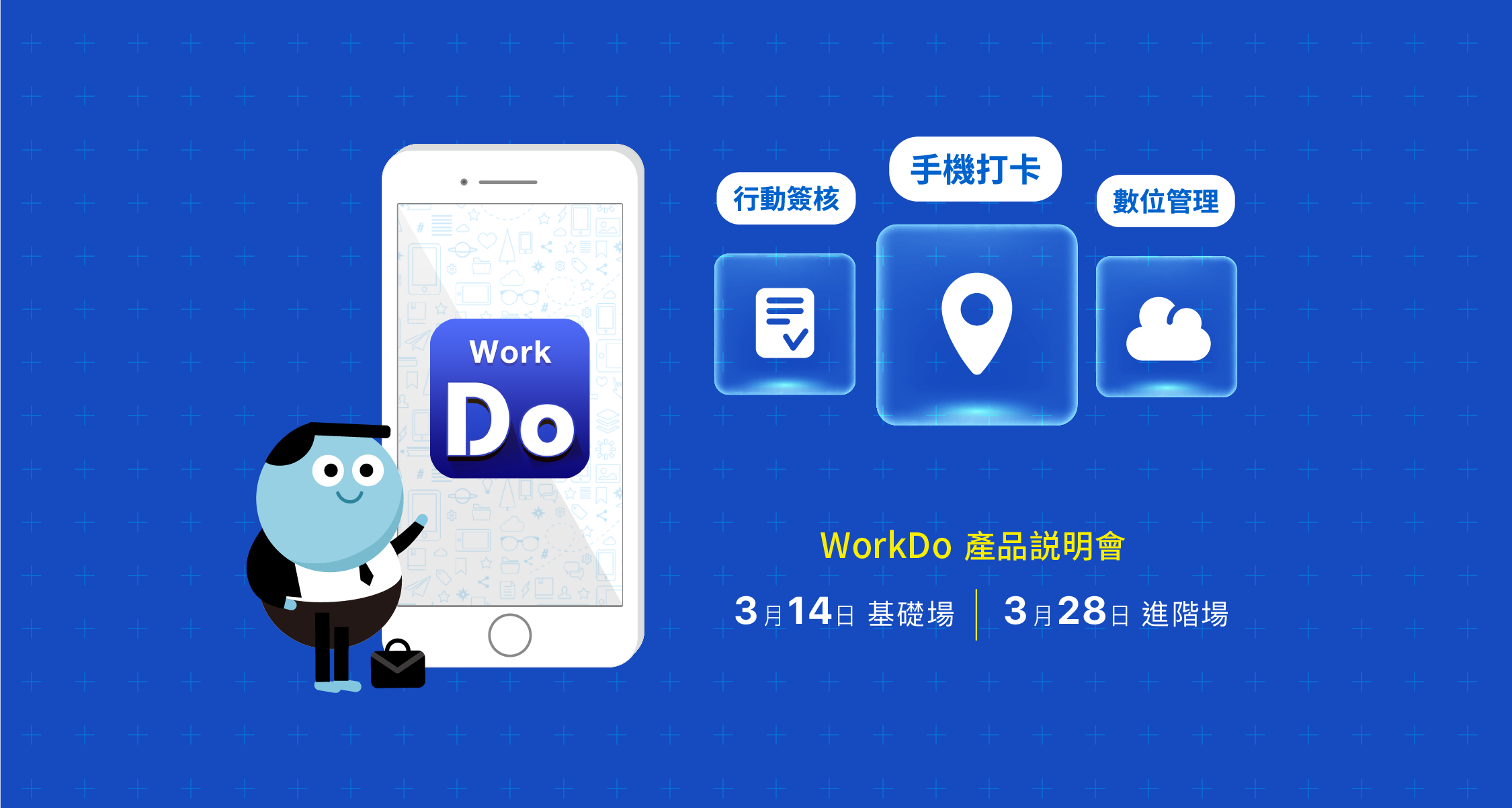 2019三月說明會 WorkDo All-in-One智慧行動辦公應用 企業說明會
