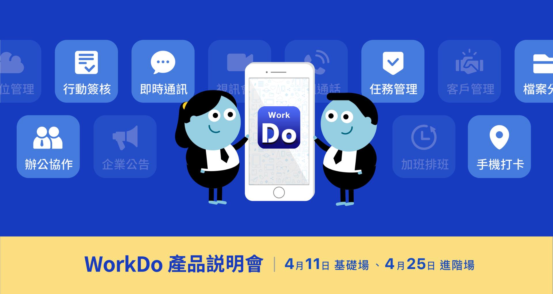 WorkDo All-in-One智慧行動辦公應用 企業說明會四月說明會
