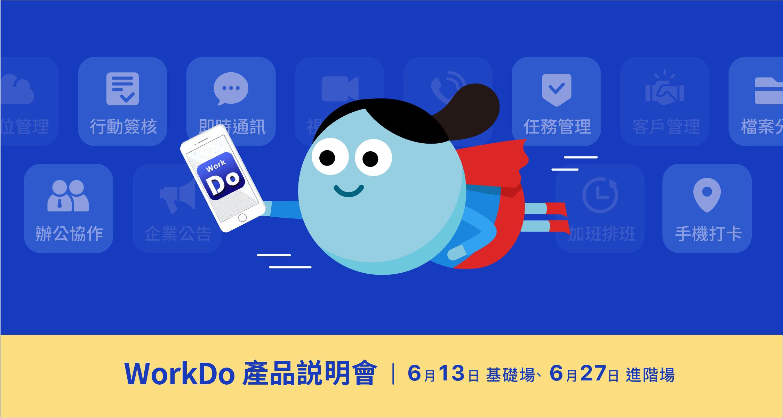 WorkDo All-in-One智慧行動辦公應用