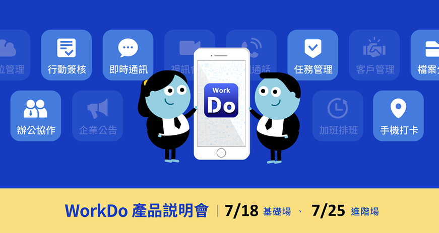行動打卡、行動請假、行動簽呈核銷、人事管理、電子表單、團隊溝通協作、即時通訊、任務追蹤、客戶管理、企業公告等,WorkDo 7月說明會