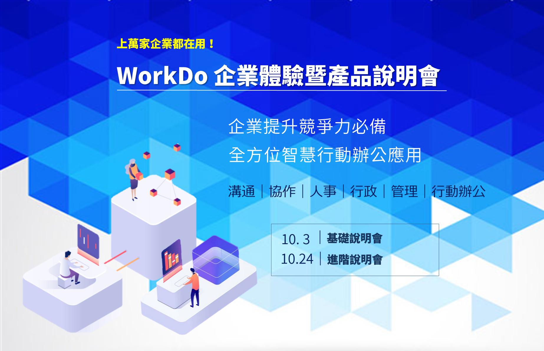 WorkDo產品說明會