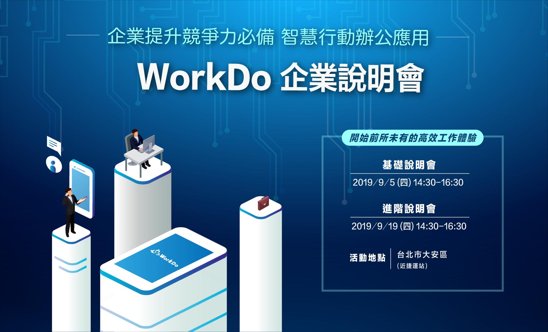 2019WorkDo企業説明會